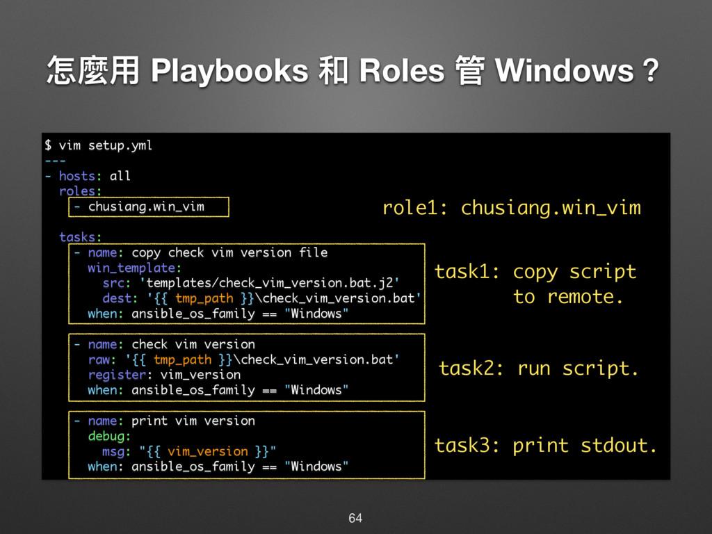 ெ讕አ Playbooks  Roles ᓕ Windows牫 64 $ vim setup...