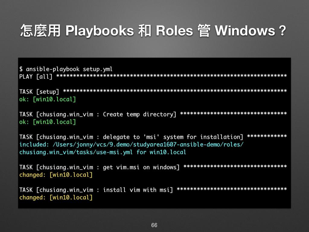 ெ讕አ Playbooks  Roles ᓕ Windows牫 66 $ ansible-p...