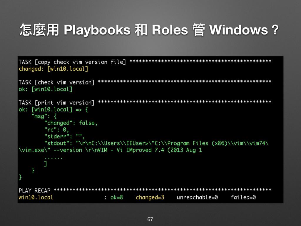 ெ讕አ Playbooks  Roles ᓕ Windows牫 67 TASK [copy ...
