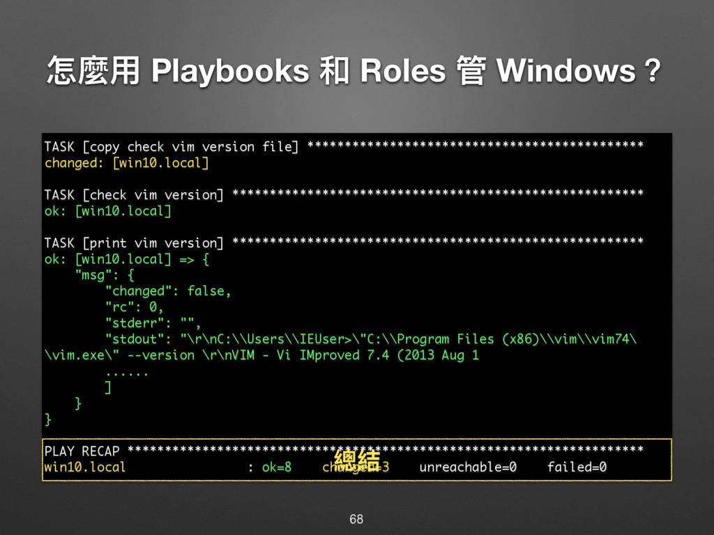 ெ讕አ Playbooks  Roles ᓕ Windows牫 68 TASK [copy ...