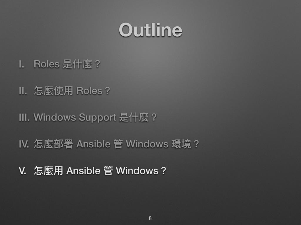 Outline I. Roles ฎՋ讕牫 II. ெ讕ֵአ Roles牫 III. Wind...