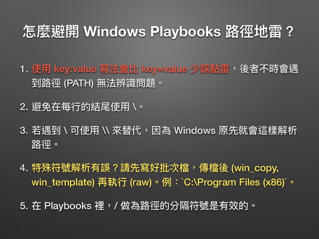 ெ讕螨樄 Windows Playbooks ᪠䕩瑿襊牫 1. ֵአ key:value 䌃ဩ...