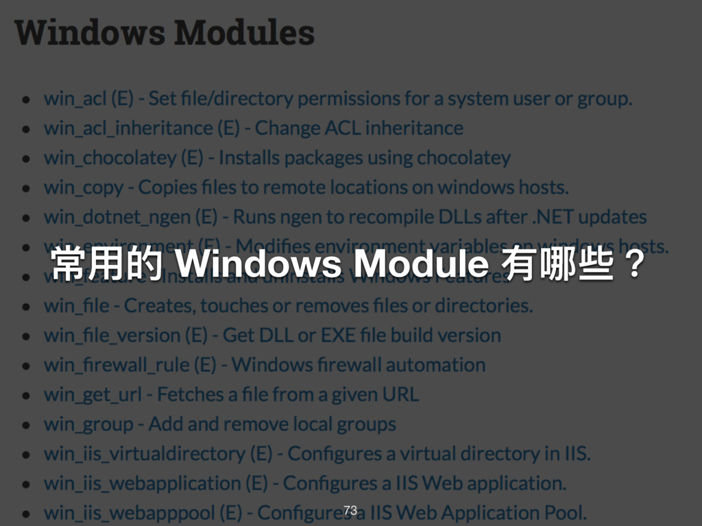 73 ଉአጱ Windows Module 磪ߺ犚牫
