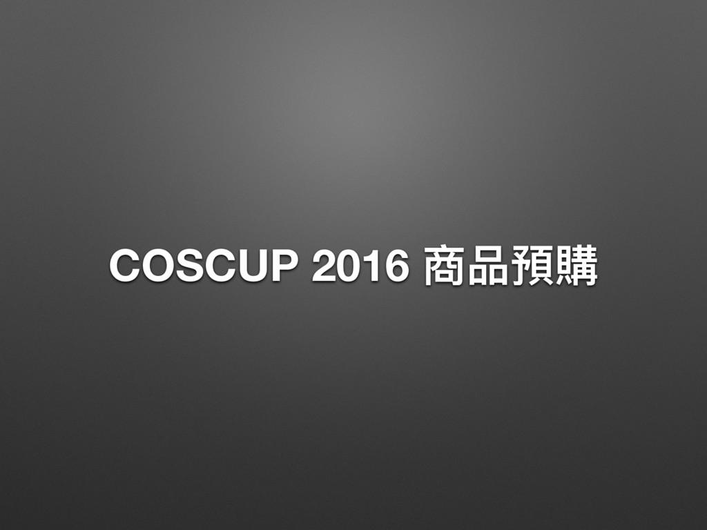 COSCUP 2016 珶ߝ毆搳