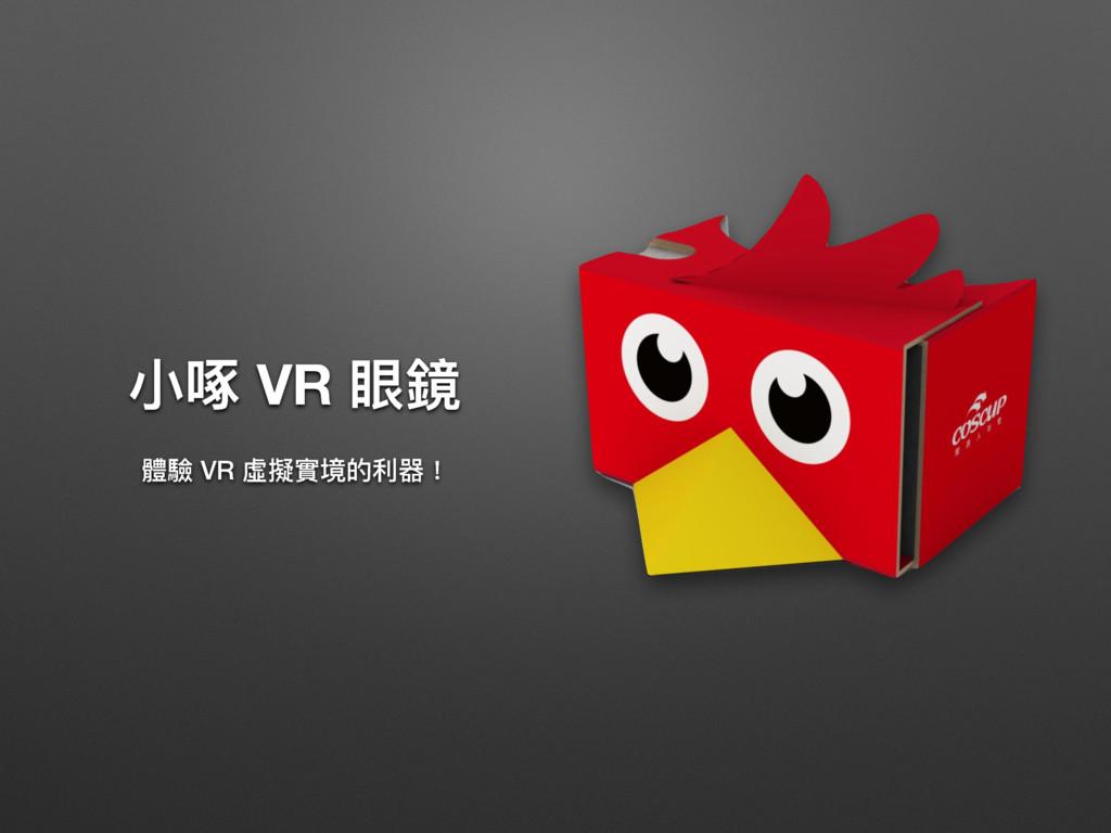ੜ珵 VR 縄椷 誢涢 VR 蒅硈䋿हጱڥ瑊牦