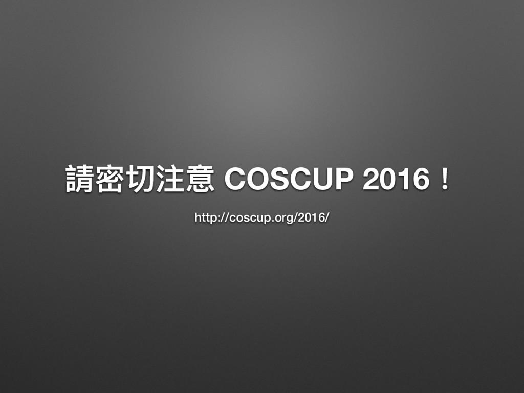 藶ੂ獥ဳ COSCUP 2016牦 http://coscup.org/2016/