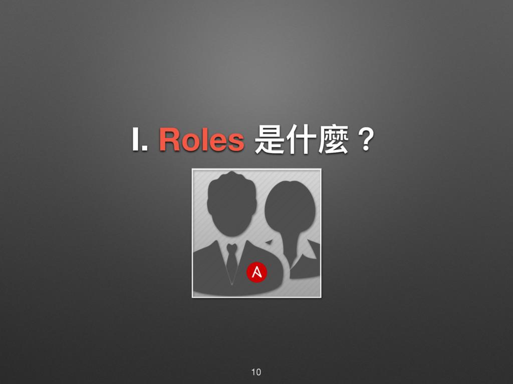 Ⅰ. Roles ฎՋ讕牫 10