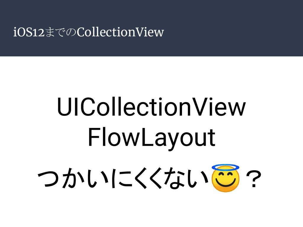 iOS12までのCollectionView UICollectionView FlowLay...
