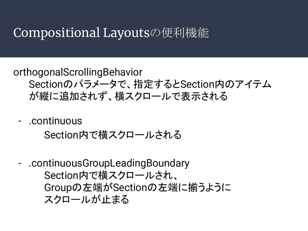 Compositional Layoutsの便利機能 orthogonalScrollingB...