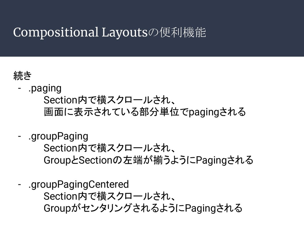 Compositional Layoutsの便利機能 続き - .paging Section...