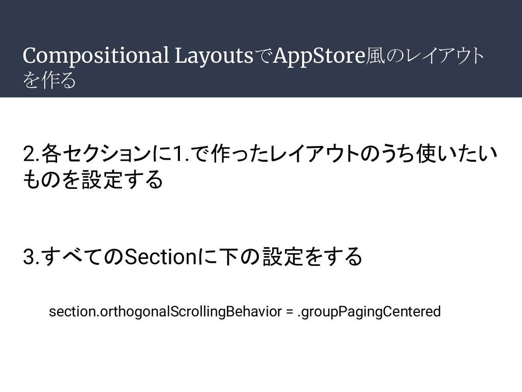 Compositional LayoutsでAppStore風のレイアウト を作る 2.各セク...