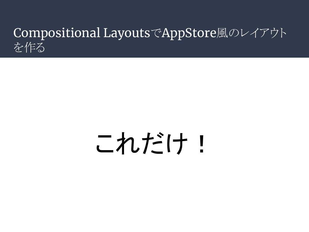 Compositional LayoutsでAppStore風のレイアウト を作る これだけ!