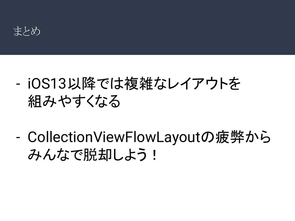 まとめ - iOS13以降では複雑なレイアウトを 組みやすくなる - CollectionVi...