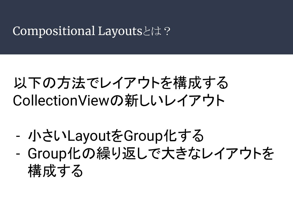 Compositional Layoutsとは? 以下の方法でレイアウトを構成する Colle...