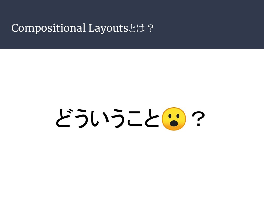 Compositional Layoutsとは? どういうこと?