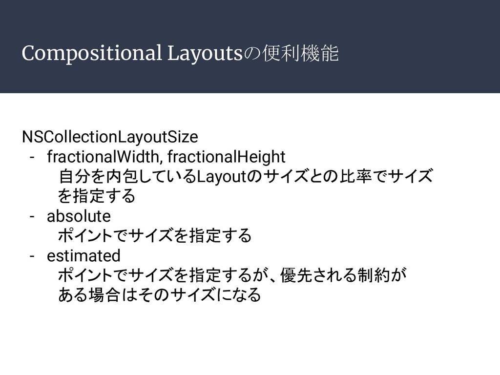 Compositional Layoutsの便利機能 NSCollectionLayoutSi...