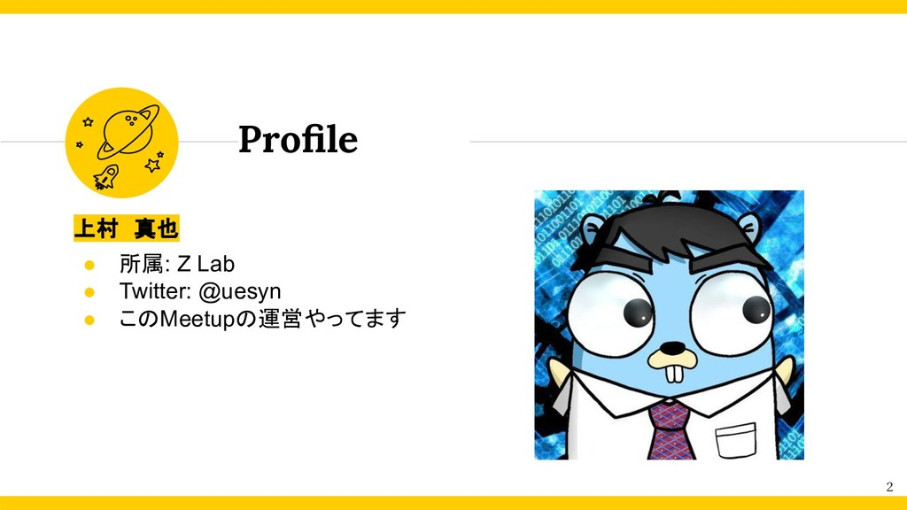 Profile 2 上村 真也 ● 所属: Z Lab ● Twitter: @uesyn ● ...