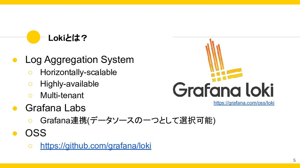 5 Lokiとは? ● Log Aggregation System ○ Horizontal...