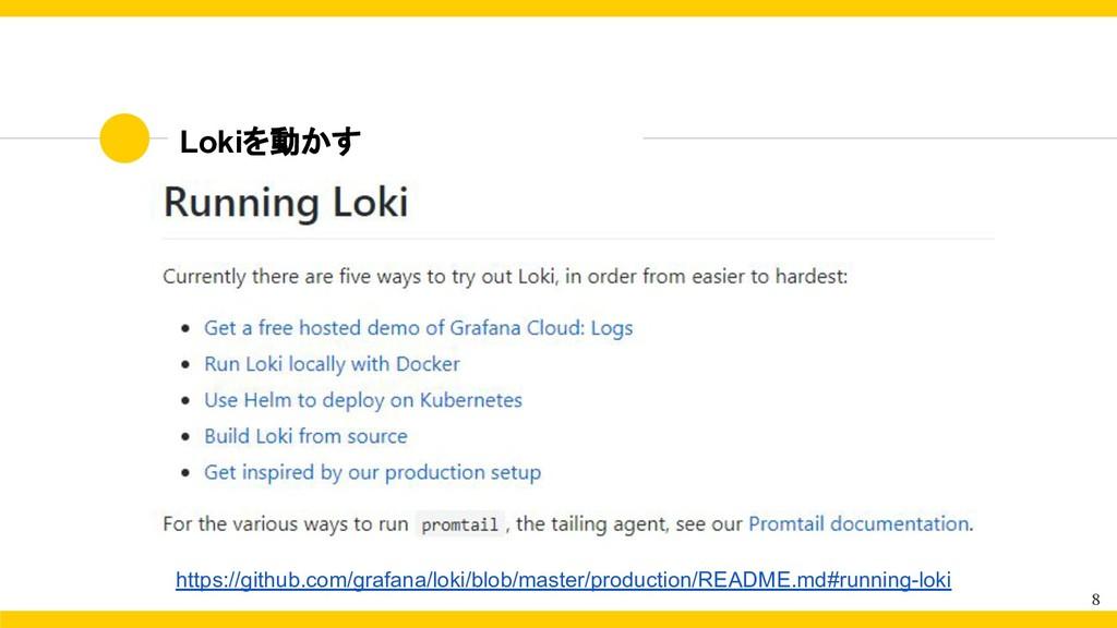 Lokiを動かす 8 https://github.com/grafana/loki/blob...