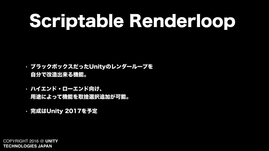 COPYRIGHT 2016 @ UNITY TECHNOLOGIES JAPAN 4DSJQ...