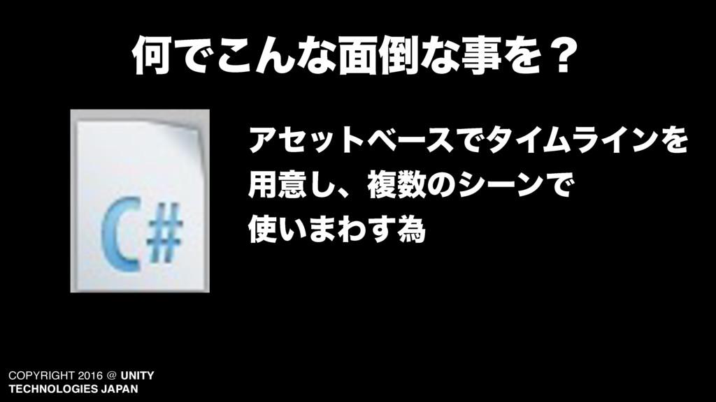 COPYRIGHT 2016 @ UNITY TECHNOLOGIES JAPAN ԿͰ͜Μͳ...