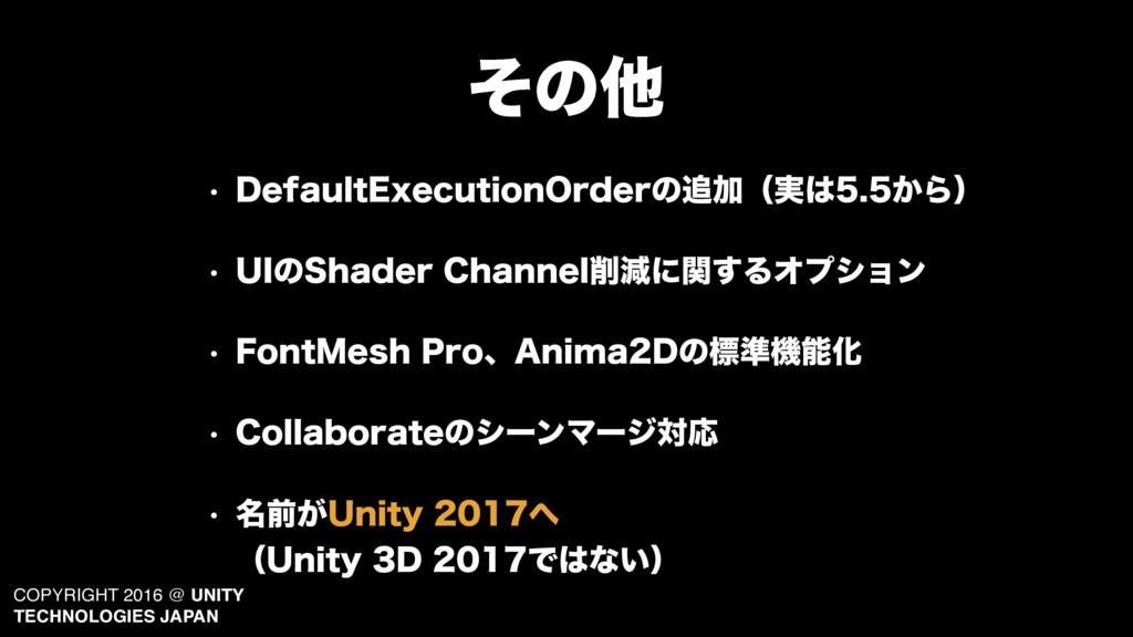 COPYRIGHT 2016 @ UNITY TECHNOLOGIES JAPAN ͦͷଞ w...