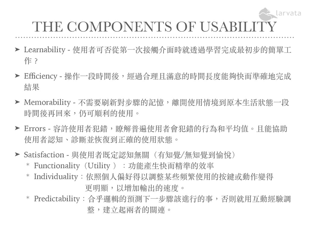 THE COMPONENTS OF USABILITY ➤ Learnability - 使⽤...