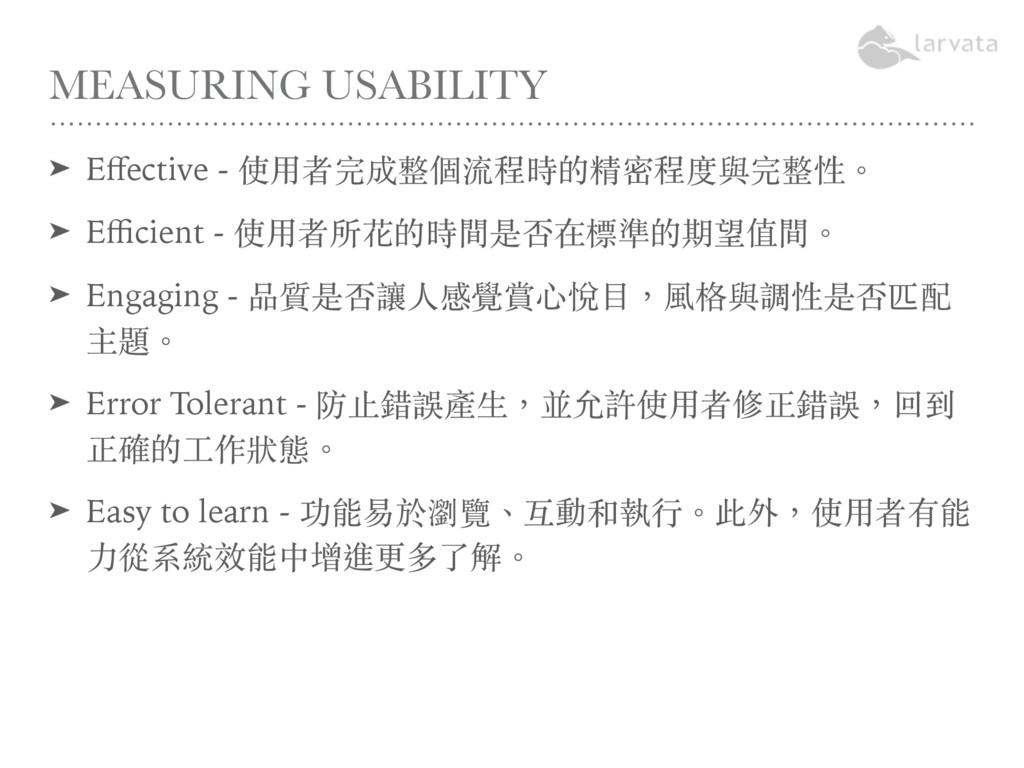 MEASURING USABILITY ➤ Effective - 使⽤者完成整個流程時的精密程...