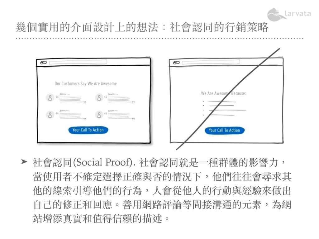 ➤ 社會認同(Social Proof). 社會認同就是⼀種群體的影響⼒, 當使⽤者不確定選擇...