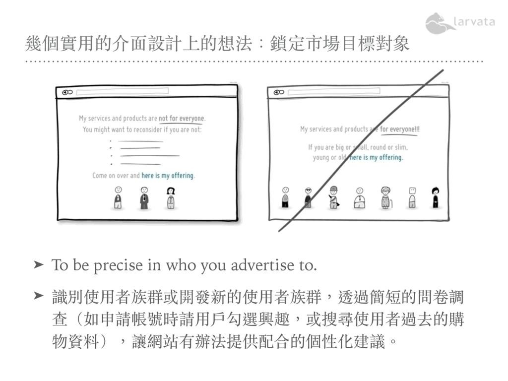 ➤ To be precise in who you advertise to. ➤ 識別使⽤...