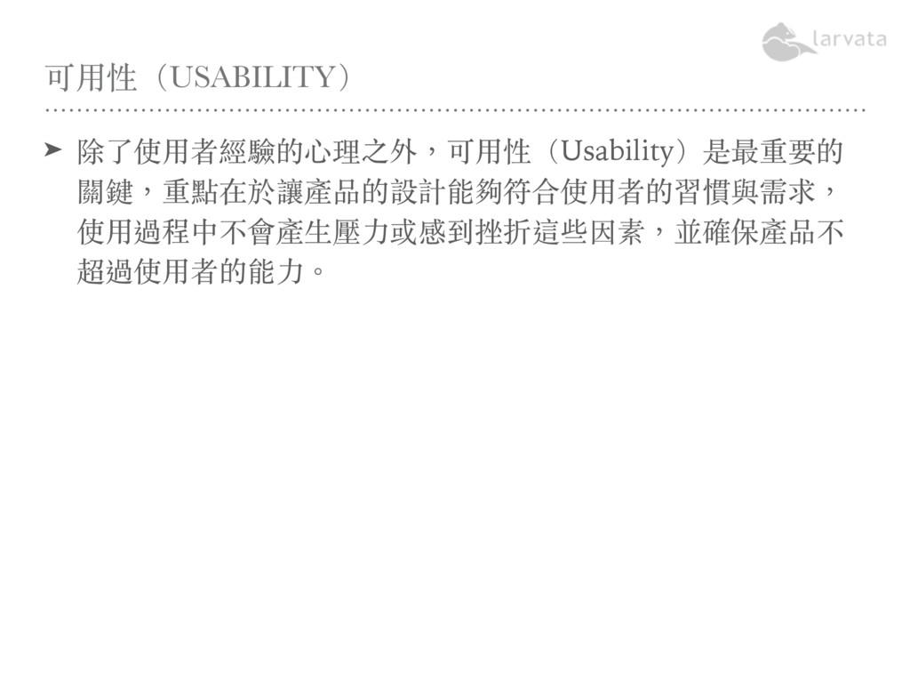 可⽤性(USABILITY) ➤ 除了使⽤者經驗的⼼理之外,可⽤性(Usability)是最重...