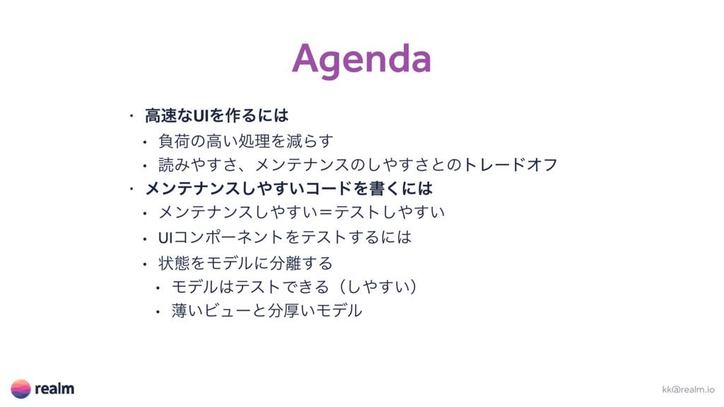 Agenda • ߴͳUIΛ࡞Δʹ • ෛՙͷߴ͍ॲཧΛݮΒ͢ • ಡΈ͢͞ɺϝϯςφϯ...