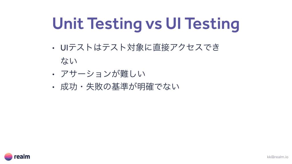 Unit Testing vs UI Testing kk@realm.io • UIςετ...