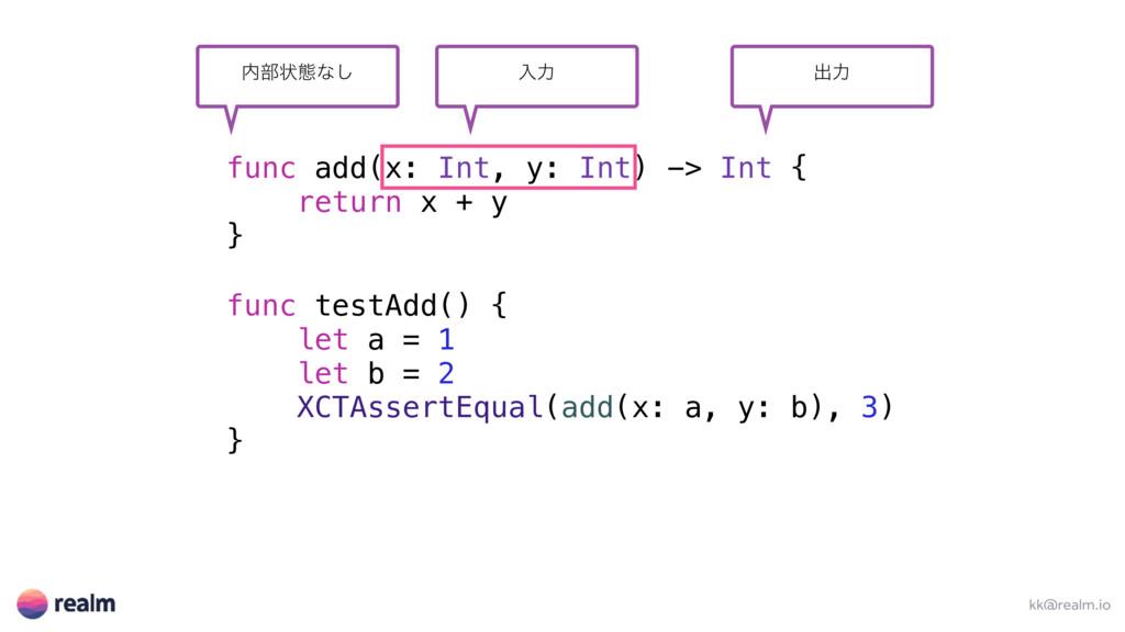 kk@realm.io func add(x: Int, y: Int) -> Int { r...