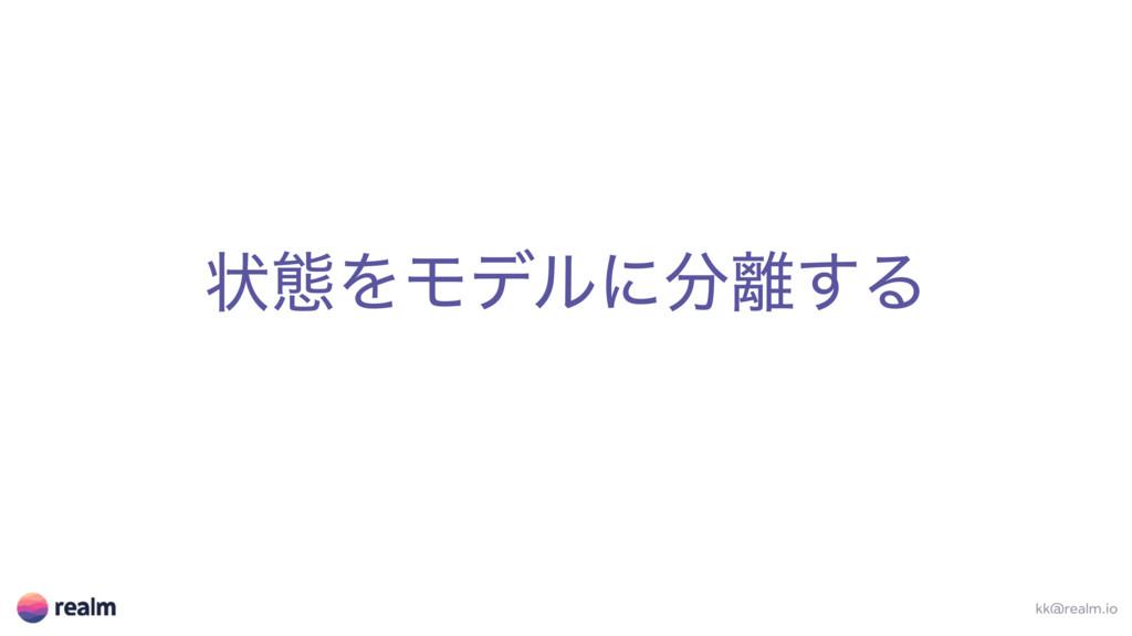 ঢ়ଶΛϞσϧʹ͢Δ kk@realm.io