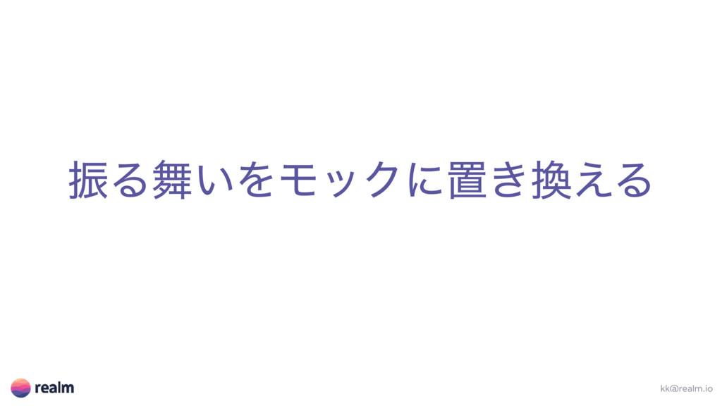 ৼΔ͍ΛϞοΫʹஔ͖͑Δ kk@realm.io