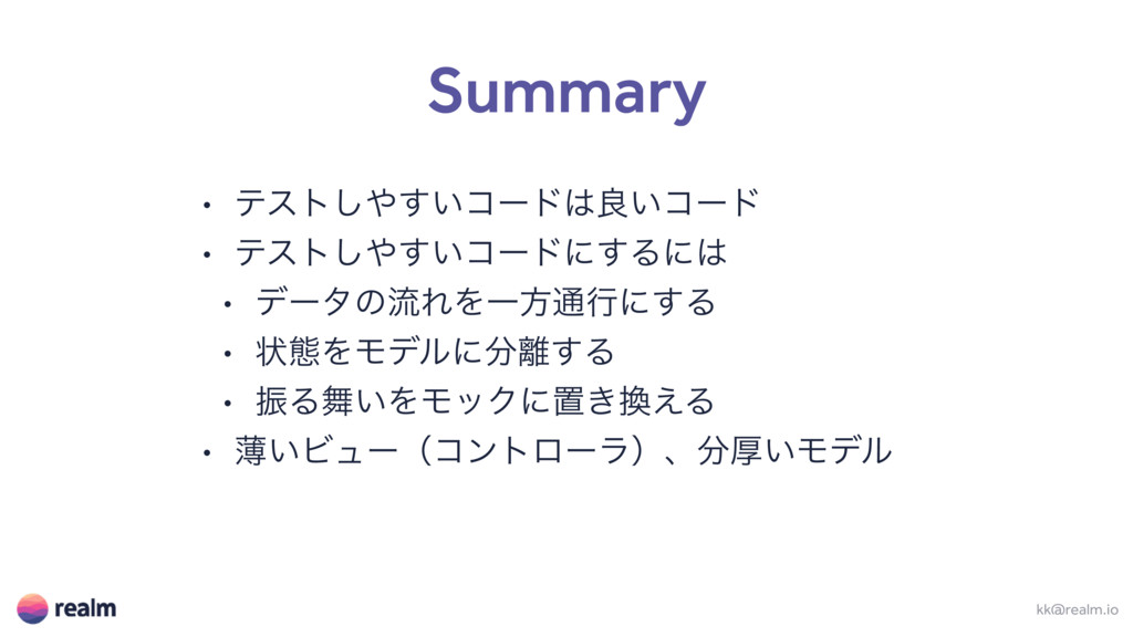 Summary kk@realm.io • ςετ͍͢͠ίʔυྑ͍ίʔυ • ςετ͢͠...