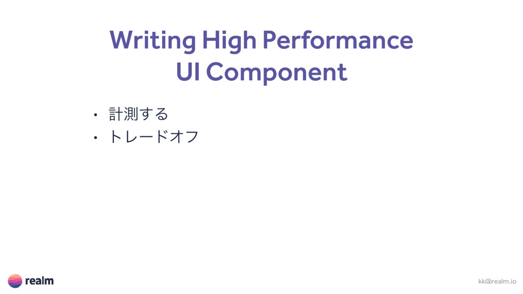 Writing High Performance UI Component kk@realm....