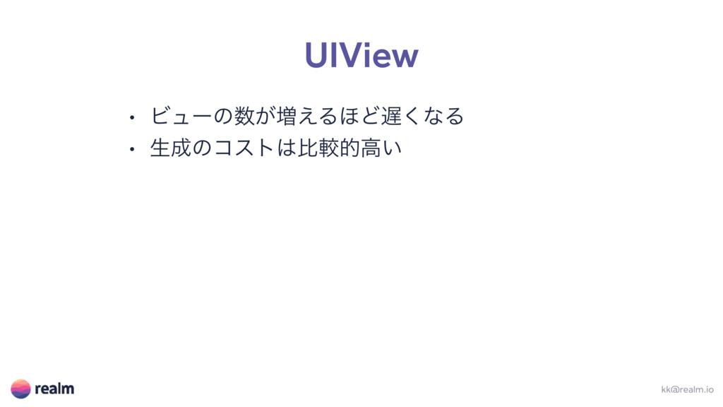 UIView kk@realm.io • Ϗϡʔͷ͕૿͑Δ΄Ͳ͘ͳΔ • ੜͷίετൺ...