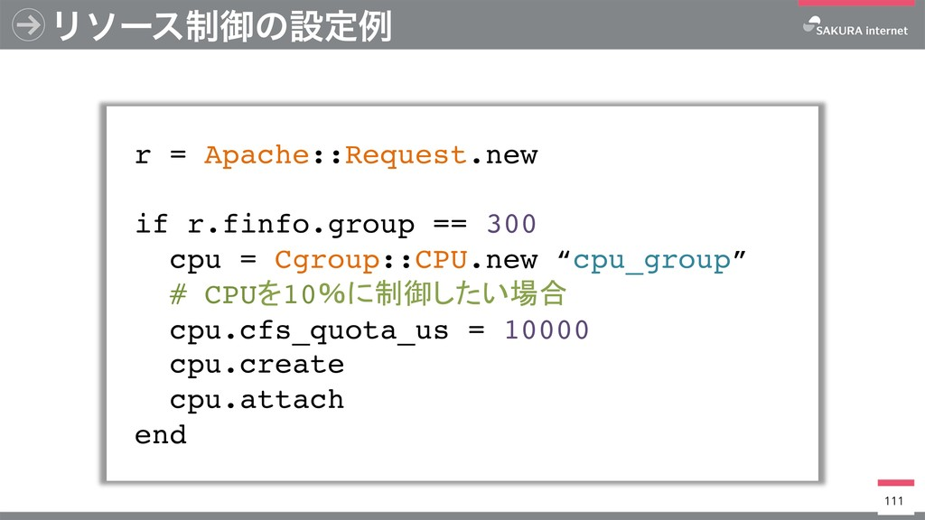 Ϧιʔε੍ޚͷઃఆྫ r = Apache::Request.new if r.finfo.g...