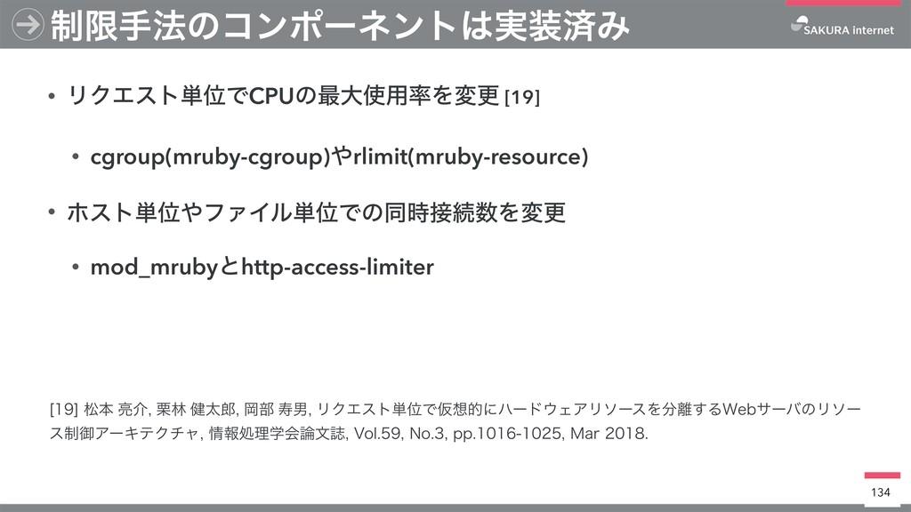 • ϦΫΤετ୯ҐͰCPUͷ࠷େ༻Λมߋ [19] • cgroup(mruby-cgro...