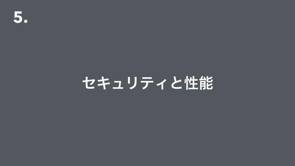 5. ηΩϡϦςΟͱੑ