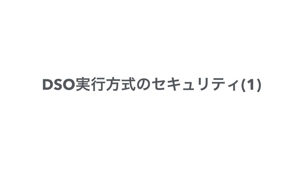 DSO࣮ߦํࣜͷηΩϡϦςΟ(1)