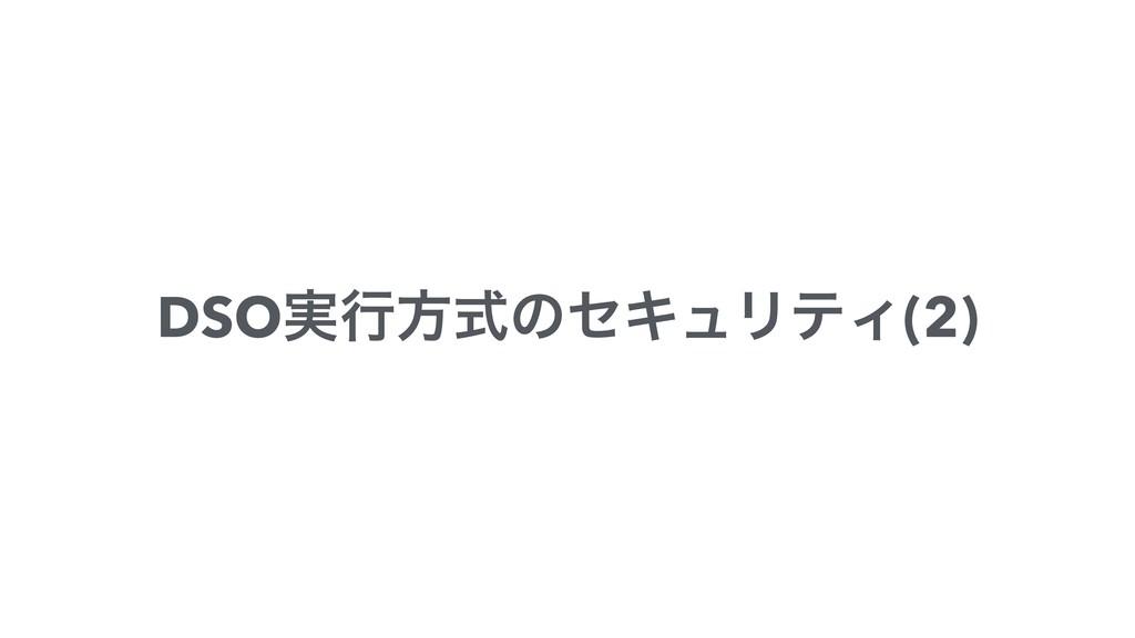 DSO࣮ߦํࣜͷηΩϡϦςΟ(2)