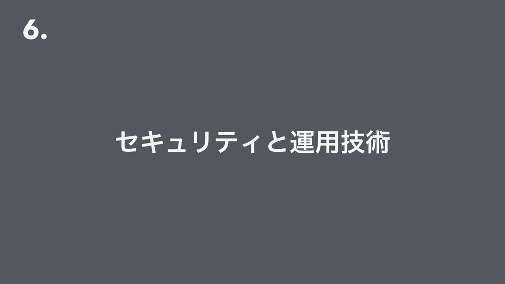 6. ηΩϡϦςΟͱӡ༻ٕज़