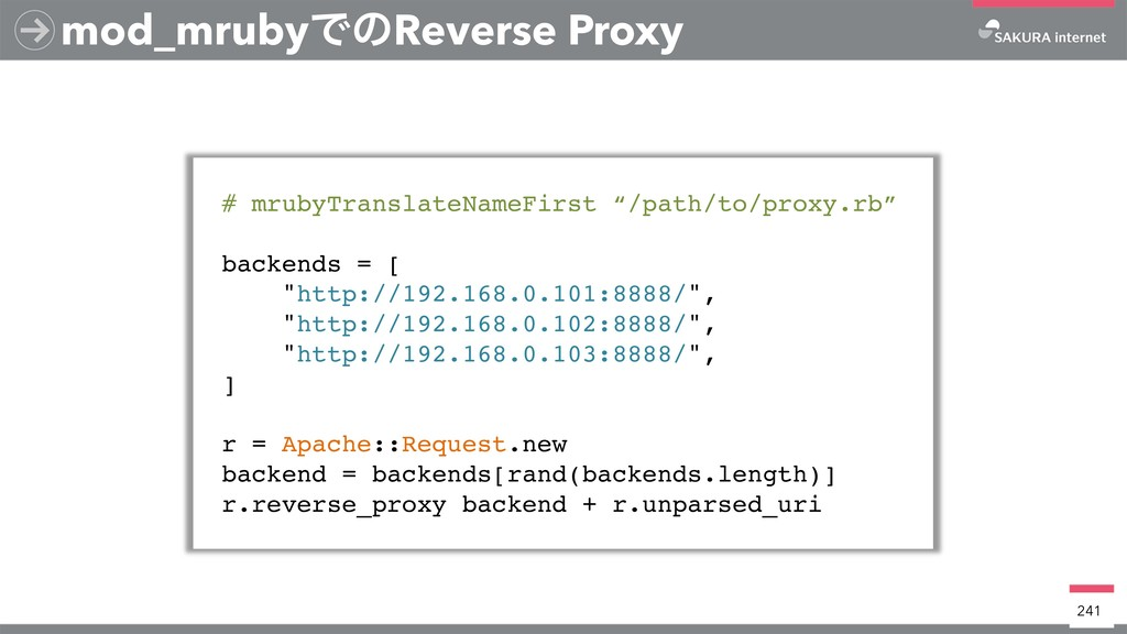 mod_mrubyͰͷReverse Proxy # mrubyTranslateNameFi...