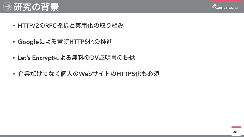 • HTTP/2ͷRFC࠾ͱ࣮༻ԽͷऔΓΈ • GoogleʹΑΔৗHTTPSԽͷਪਐ ...