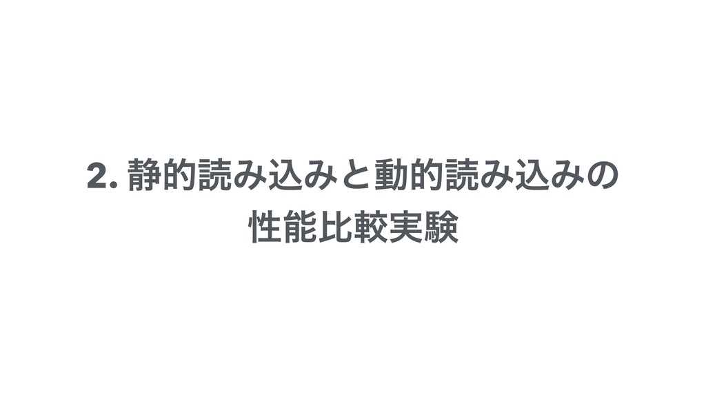 2. ੩తಡΈࠐΈͱಈతಡΈࠐΈͷ ੑൺֱ࣮ݧ