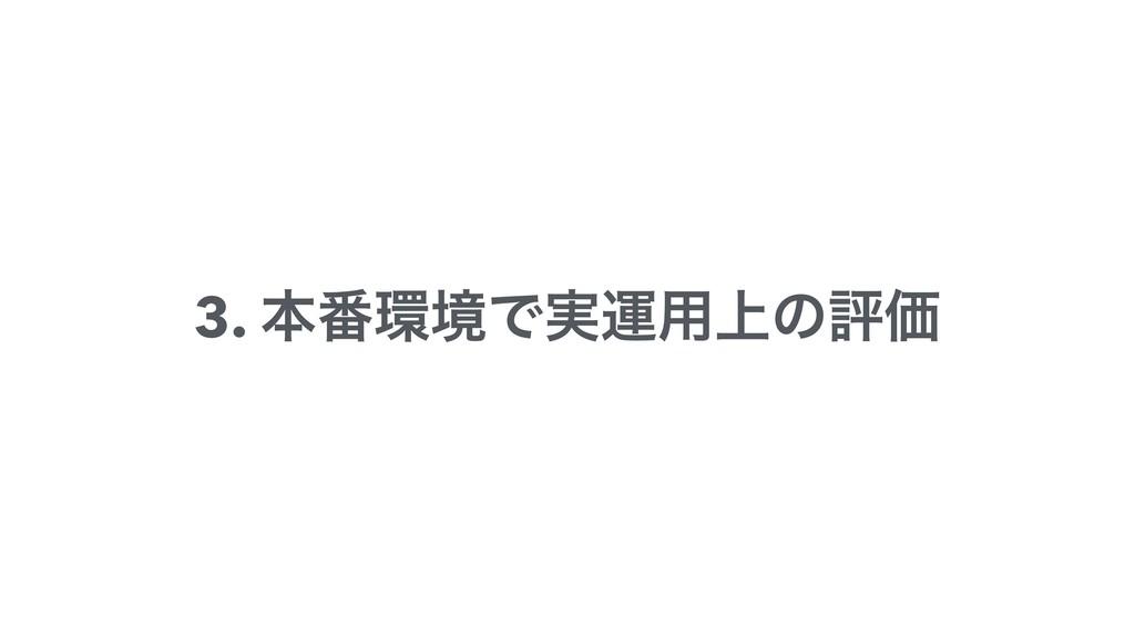 3. ຊ൪ڥͰ࣮ӡ༻্ͷධՁ