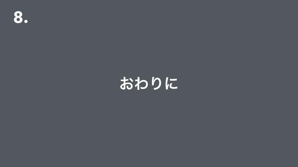 8. ͓ΘΓʹ